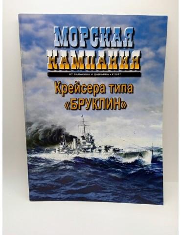 Морская Кампания №9 2007...