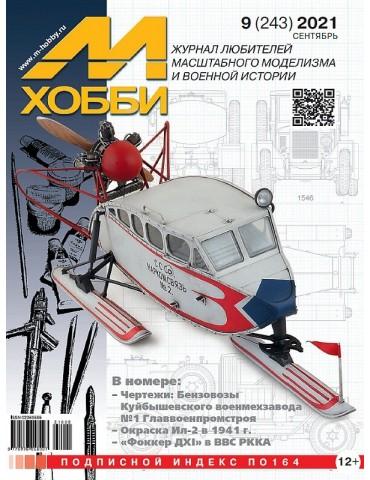 Ежемесячный журнал М-Хобби...
