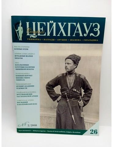 Журнал Старый Цейхгауз №26...