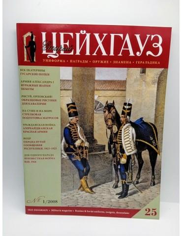 Журнал Старый Цейхгауз №25...