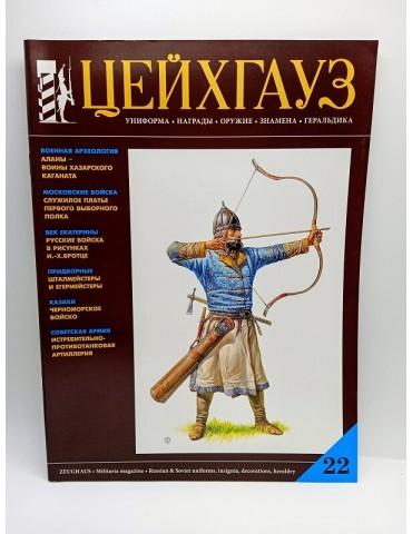 Журнал Цейхгауз № 22 (2006)
