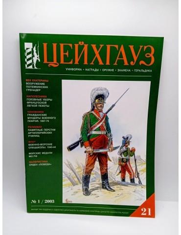 Журнал Цейхгауз № 21 (№1 2003)
