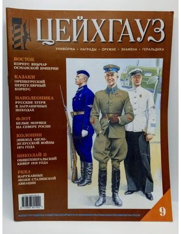 Журнал Цейхгауз № 9 (№9 1999)