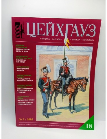 Журнал Цейхгауз № 18 (№2 2002)