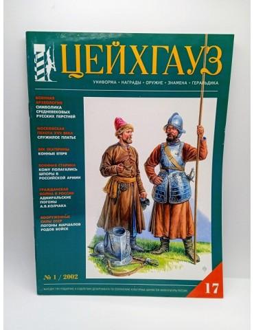 Журнал Цейхгауз № 17 (№1 2002)