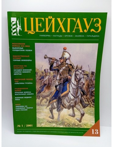 Журнал Цейхгауз № 13 (№1 2001)