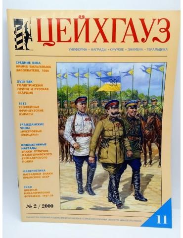 Журнал Цейхгауз № 11 (№2 2000)