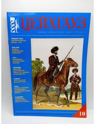 Журнал Цейхгауз № 10 (№1 2000)
