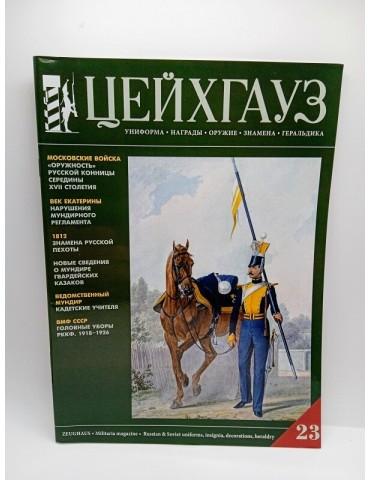 Журнал Цейхгауз № 23 (2006)