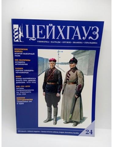 Журнал Цейхгауз № 24 (2007)