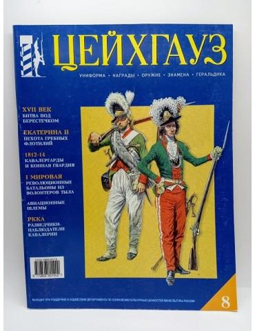 Журнал Цейхгауз № 8 (№2 1998)