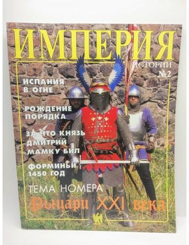 Империя Истории №2 2002