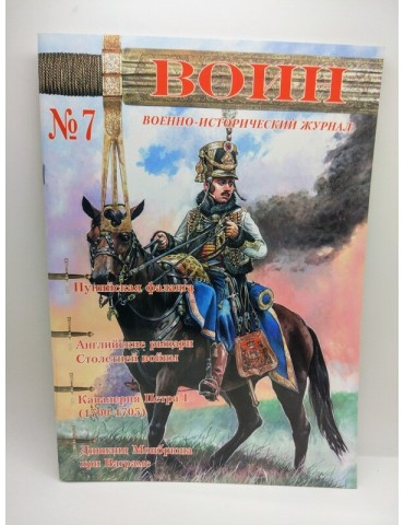 Военно-исторический журнал...