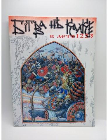 Битва на Калке В лето 1223...