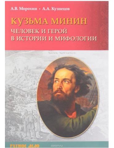 Кузьма Минин. Человек и...