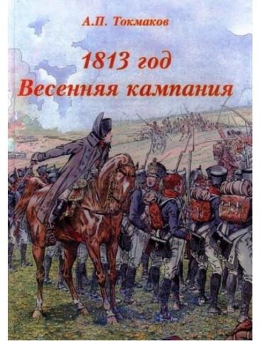 1813 год. Весенняя...
