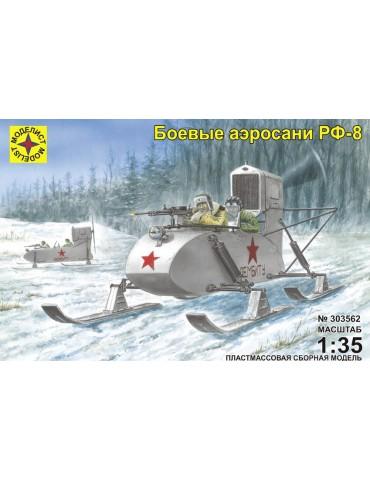 Моделист 303562 Боевые...