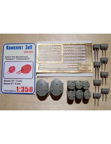 Комплект ЗИП 350.003 Башни...