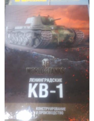 Ленинградские КВ-1....