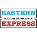 Восточный экспресс