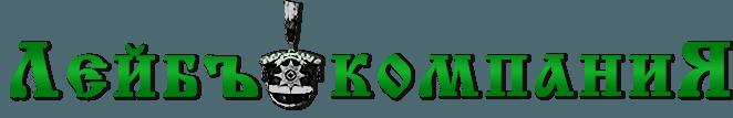 Интернет-магазин масштабных моделей Лейбъ-компания